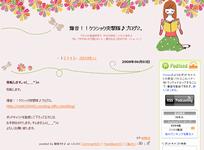 MIDI用ブログ2