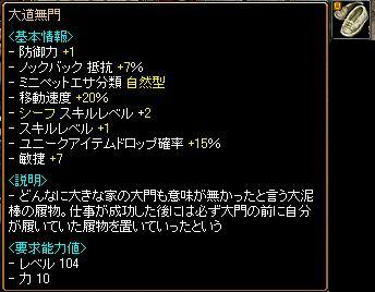 RedStone 08.04.05[01]