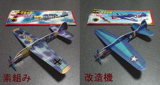 ソフトグライダー(その1)