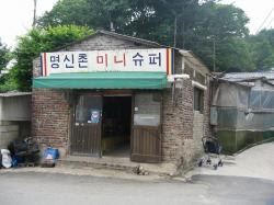 200805韓国 940