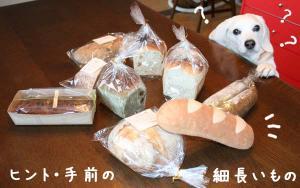 レオイナのパンはどこに?