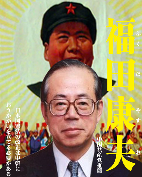 Yasuo Fukuda(China)