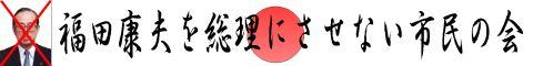 福田康夫を総理にさせない市民の会バナー