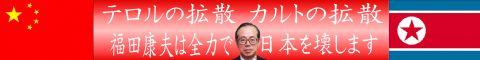 福田康夫を総理にさせない市民の会バナー2