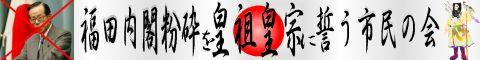 福田内閣粉砕を皇祖皇宗に誓う市民の会バナー