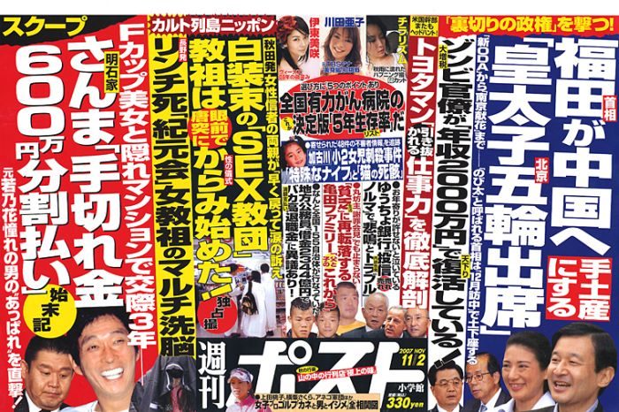 週刊ポスト07年11月02日号