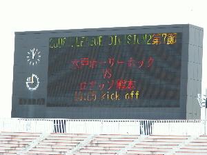 水戸vs熊本