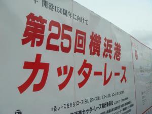 第25回カッターレース!!