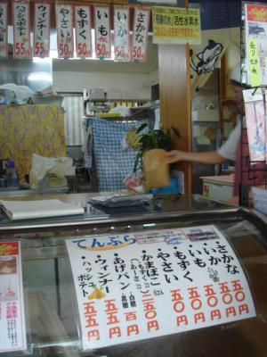 中本鮮魚店ってこんなかんじ。