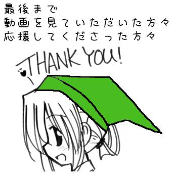 maria-thankyou.png