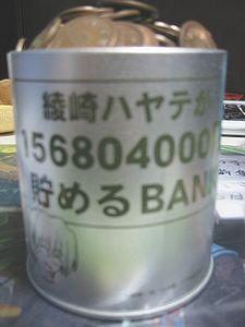 マスク・ザ・マネー貯金箱3