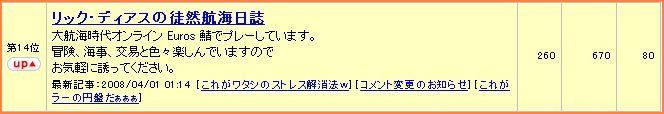 2008-04-02_22-35-23-002.jpg
