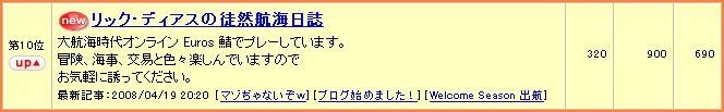 2008-04-19_17-12-40-006.jpg