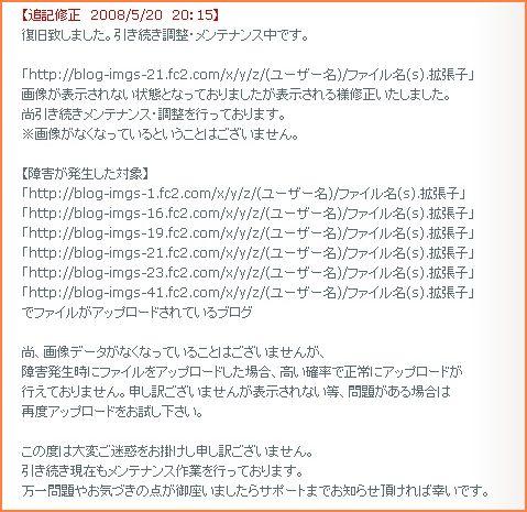 2008-05-20_23-08-24-001.jpg