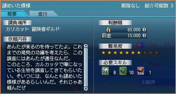 2008-05-28_21-33-25-005.jpg