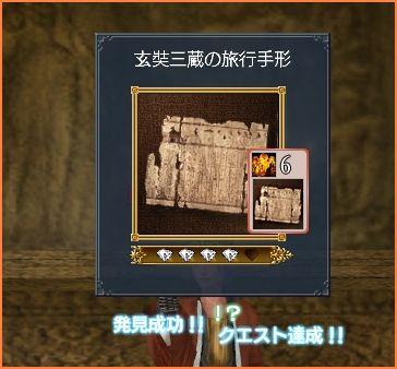 2008-06-27_20-30-31-001.jpg