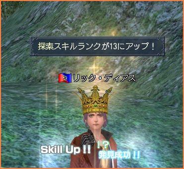 2008-07-03_00-30-14-008.jpg