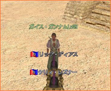 2008-07-07_23-33-50-003.jpg