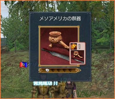 2008-07-13_20-45-23-004.jpg
