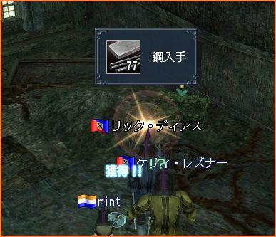 2008-07-28_21-04-18-009.jpg