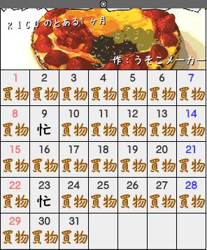 RICOのとあるカレンダー