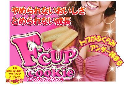 エフカップクッキー