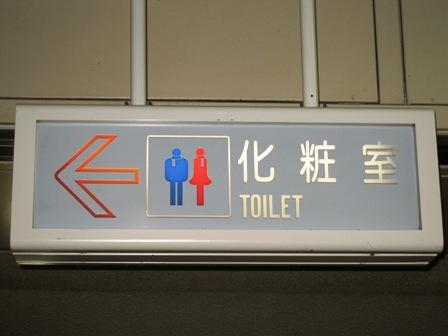 トイレマークにマフラー