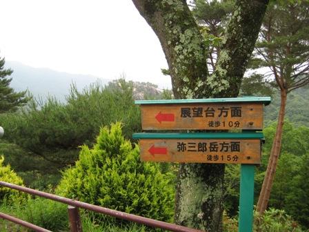 2008昇仙峡 068