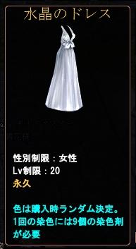 水晶のドレス