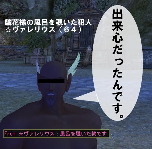 04.風呂を覗いたモノ