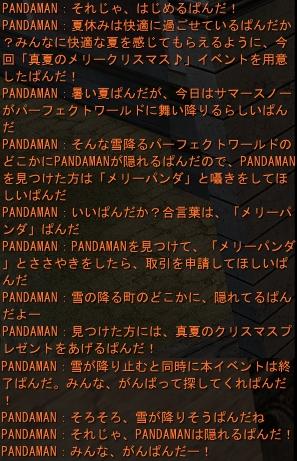 06.イベント詳細