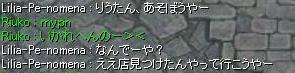 りーちゃん2