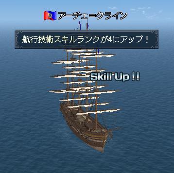 航行スキルR4