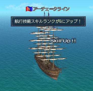 航行スキルR5