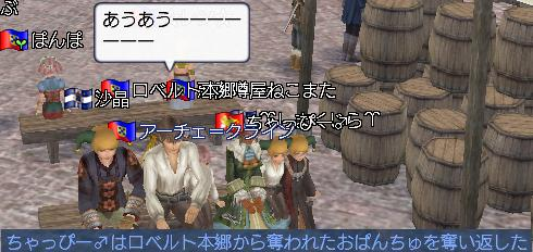ちゃっぴー♂陛下との戦い?1
