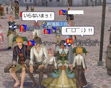 ちゃっぴー♂陛下との戦い?4