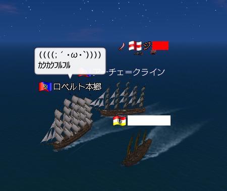 海賊ジーナさんが遠くに・・