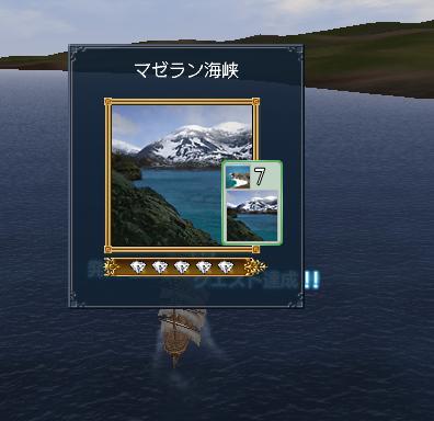 マゼラン海峡