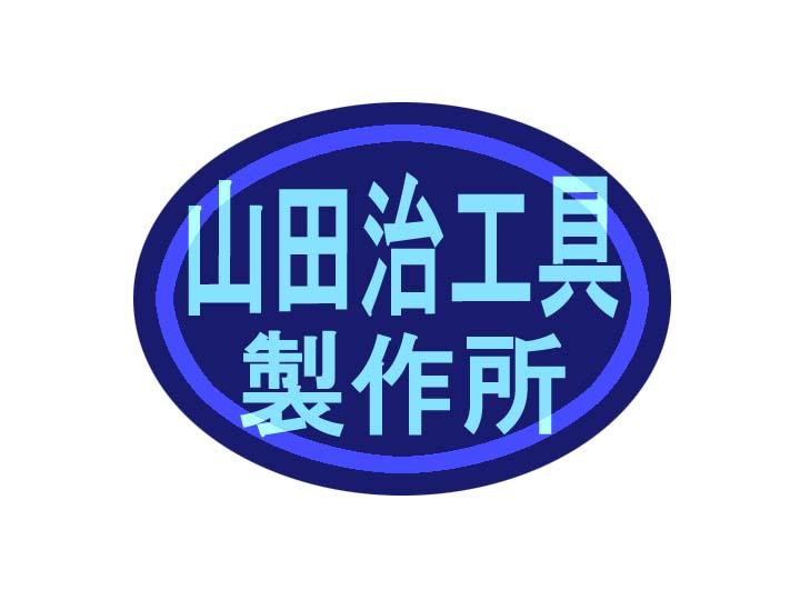 山田治工具製作所ロゴ