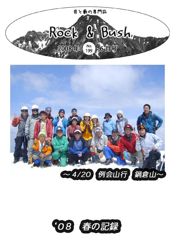 2008-6-199.jpg