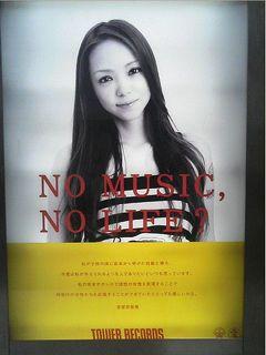 安室奈美恵タワレコ