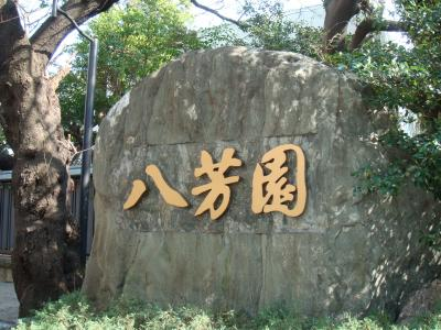 岩w@八芳園