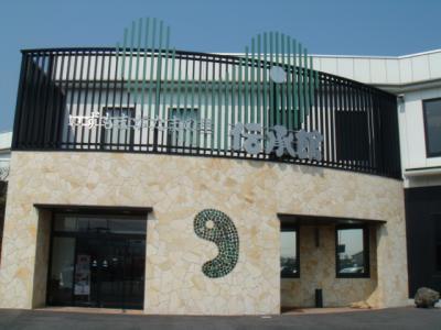 建物@いずもまがたまの里伝承館