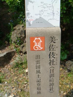 美佐伎神社@日御碕神社