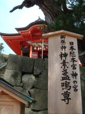 スサノオノミコトを祀る神の宮@日御碕神社