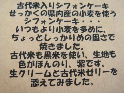 古代米シフォンケーキの能書き@阿礼
