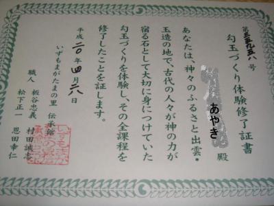 修了証書@いずもまがたまの里伝承館