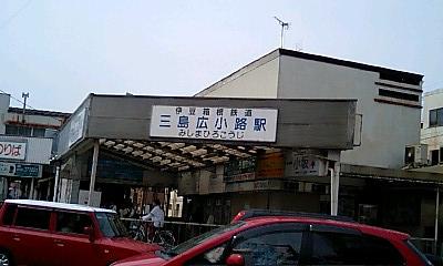三島広小路駅@桜家