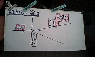 駐車場の図1@桜家