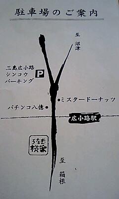 駐車場の図2@桜家